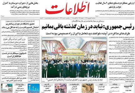 resized 1187032 112 عکس/ صفحه نخست روزنامههای سوم شهریور