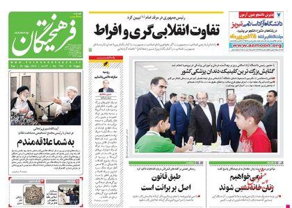 resized 1187033 724 عکس/ صفحه نخست روزنامههای سوم شهریور