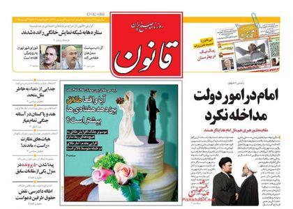 resized 1187034 900 عکس/ صفحه نخست روزنامههای سوم شهریور