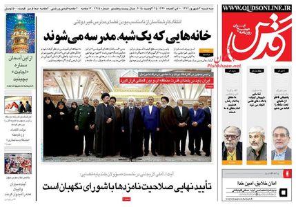 resized 1187035 758 عکس/ صفحه نخست روزنامههای سوم شهریور