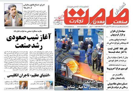 resized 1187036 811 عکس/ صفحه نخست روزنامههای سوم شهریور