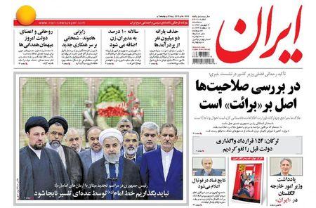 resized 1187037 323 عکس/ صفحه نخست روزنامههای سوم شهریور