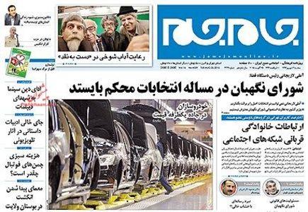 resized 1187038 491 عکس/ صفحه نخست روزنامههای سوم شهریور