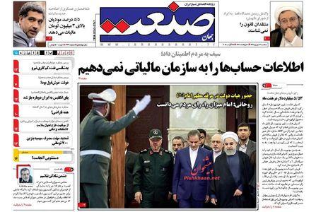 resized 1187039 941 عکس/ صفحه نخست روزنامههای سوم شهریور