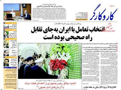 resized 1187041 650 عکس/ صفحه نخست روزنامههای سوم شهریور
