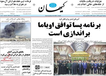resized 1187042 901 عکس/ صفحه نخست روزنامههای سوم شهریور
