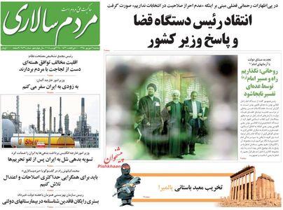 resized 1187044 310 عکس/ صفحه نخست روزنامههای سوم شهریور
