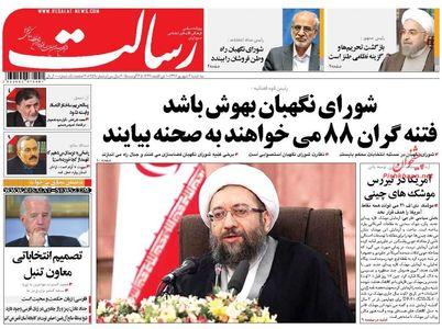 resized 1187045 588 عکس/ صفحه نخست روزنامههای سوم شهریور