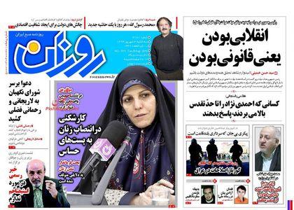resized 1187046 216 عکس/ صفحه نخست روزنامههای سوم شهریور