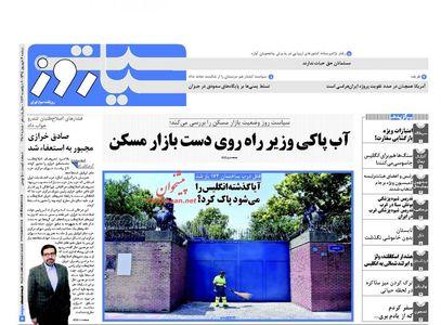 resized 1187048 859 عکس/ صفحه نخست روزنامههای سوم شهریور