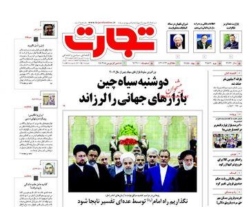 resized 1187050 732 عکس/ صفحه نخست روزنامههای سوم شهریور
