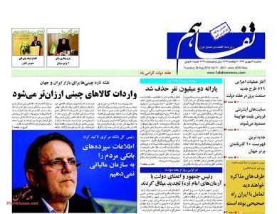 resized 1187051 667 عکس/ صفحه نخست روزنامههای سوم شهریور