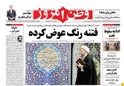 resized 1187052 679 عکس/ صفحه نخست روزنامههای سوم شهریور