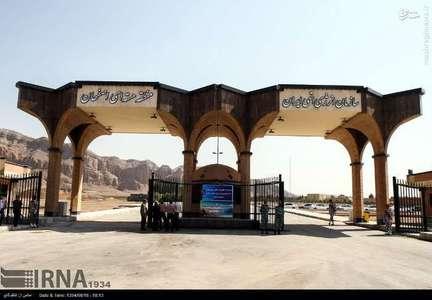 احداث مجتمع منطقه هستهای اصفهان