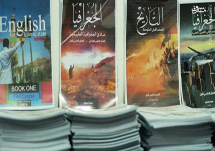 کتابهای درسی داعش