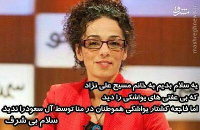 عکس/ یه سلام بدیم به این بیشَرف - کمپین سلام بی شرف