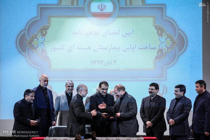 تفاهمنامه برای ساخت اولین بیمارستان هستهای ایران