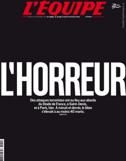 روزنامه پرتیراژ L'Equipe فرانسه: