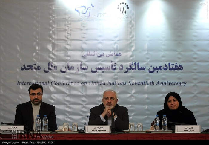 ظریف در سالگرد تأسیس سازمان ملل متحد
