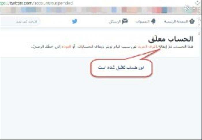 یکی از حسابهای عربی که تعلیق شده است.